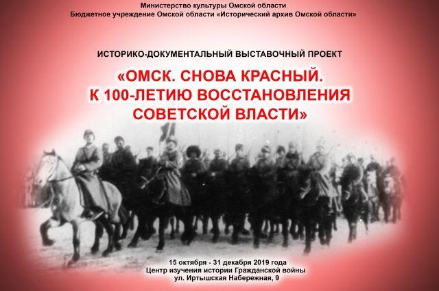 Выставку на базе Центра изучения истории Гражданской войны открыли омские архивисты.