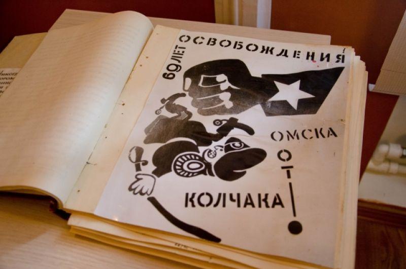 Листовка ко дню освобождения Омска от Колчака.