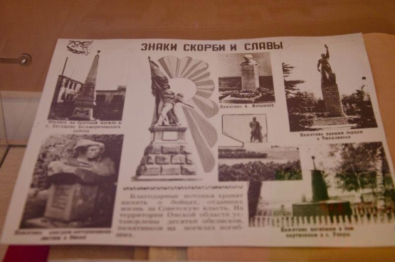 Памятные места Омска в одной иллюстрации.