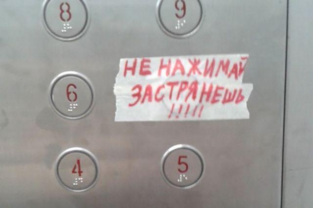 После установки новые лифты тоже часто ломаются.