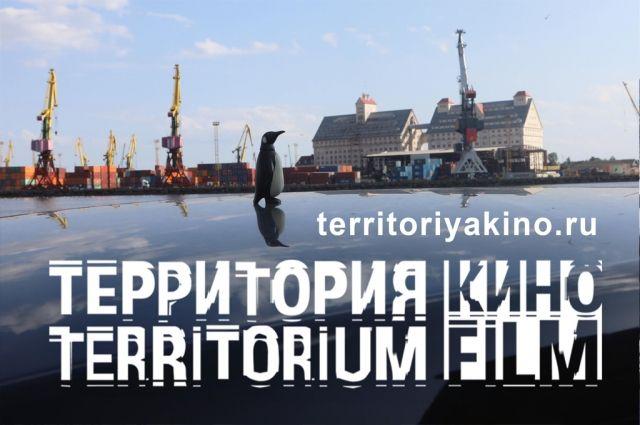 В Калининграде стартовал немецко-российский фестиваль неигрового кино