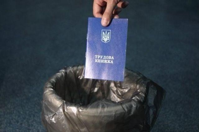 Отмена трудовых книжек: как украинцам подтвердить стаж работы без записи