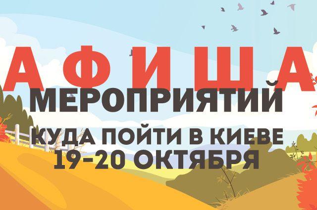 Афиша мероприятий на 19-20 октября: куда пойти в Киеве - самые интересные мероприятия столицы