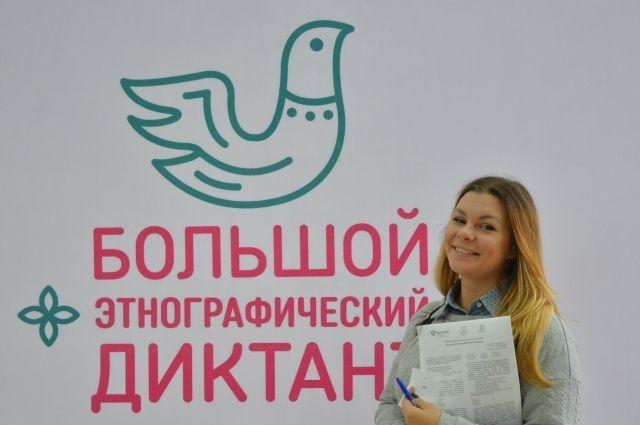 Большой этнографический диктант пройдёт в Калининградской области