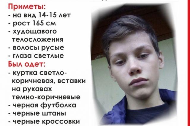 На вид мальчику 14-15 лет, рост 165 сантиметров, телосложение худощавое, волосы русые, глаза светлые.