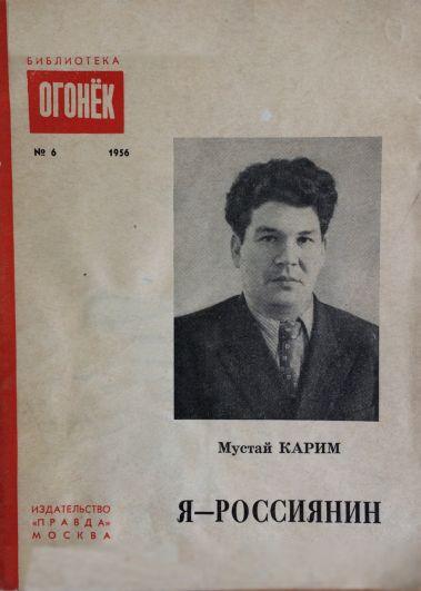 Самое знаменитое стихотворение – «Не русский я, но россиянин» - о дружбе башкирского и русского народов. Было написано в 1950-х годах. В это же время появился цикл «Европа-Азия», в котором Карим говорил о желании всех народов жить в мире.