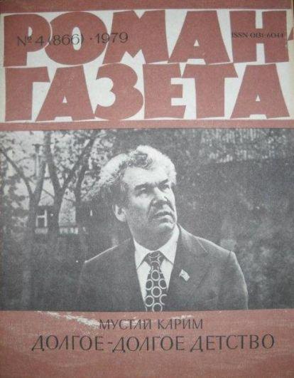Самое известное прозаическое произведение – автобиографическая повесть «Долгое – долгое детство». Была опубликована в 1979 году в переводе на русский язык в «Роман-газете» тиражом почти 2,5 млн экземпляров.
