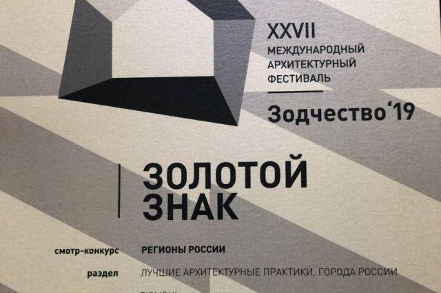 На архитектурном фестивале проекты тюменцев удостоены золотого знака