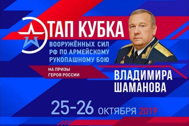 Турнир на призы Владимира Шаманова