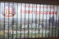 На Донбассе может появиться город Нью-Йорк: инициатива местных жителей