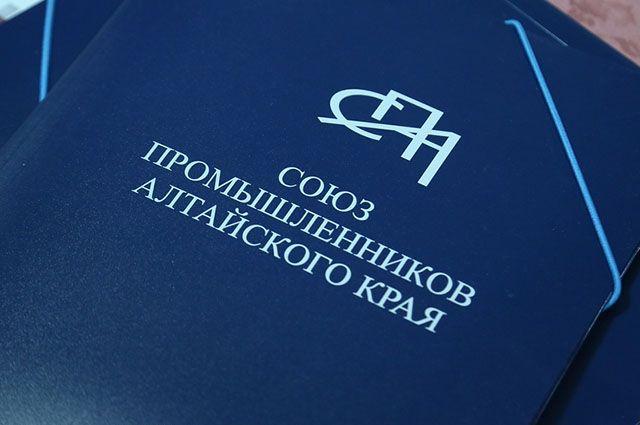Союз промышленников Алтайского края провел собрание
