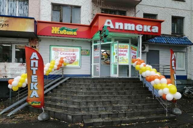 Аптека по адресу Комсомольский проспект, 48 – четырехсотая аптека сети «Живика»