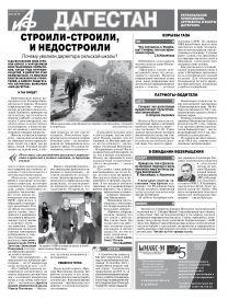 АиФ-Дагестан Строили-строили, и недостроили