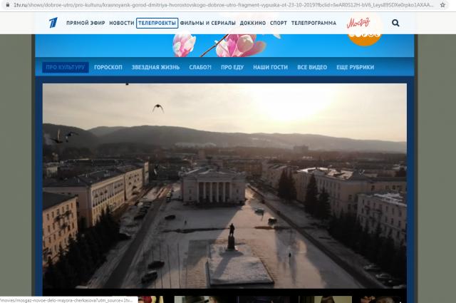 На скриншоте из программы «Доброе утро» - площадь Ленина города Железногорска.