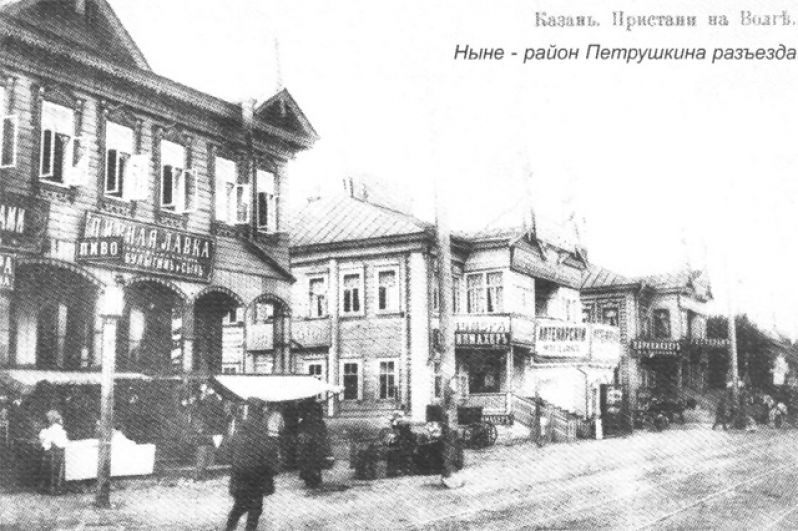 Район пристаней у Казани («Петрушкин разъезд»).