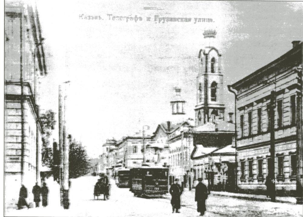 Телеграф на ул. Грузинской (ныне К. Маркса).