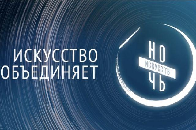 """Картинки по запросу """"ночь искусств 2019 тюмень"""""""""""