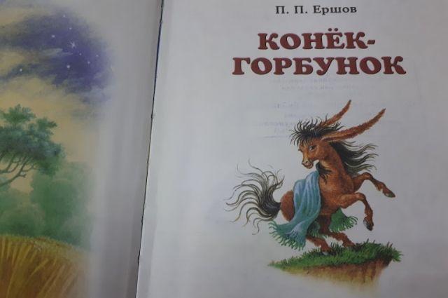 28 октября объявлено Днем рождения Конька-Горбунка