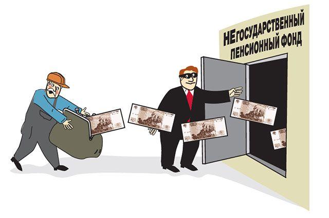 Когда мошенники переводят чьи-то деньги «вчёрную», они ставят поддельную подпись под заявлением о досрочном переходе.
