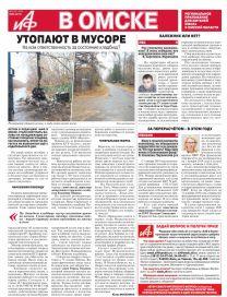 АиФ в Омске №44