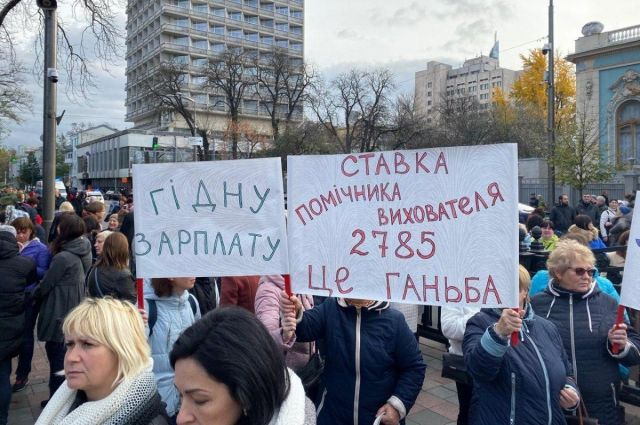 «Позор»: под Радой учителя протестуют против 40-часовой рабочей недели