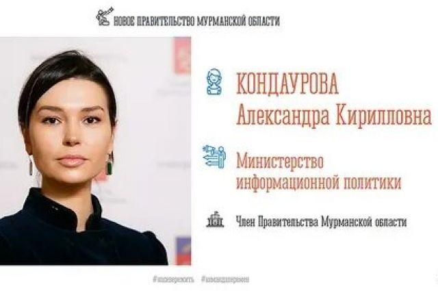 Мисс Оренбуржья возглавила министерство информполитики Мурманской области.