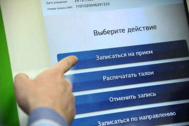 Электронная регистратура действует в округе с 2014 года
