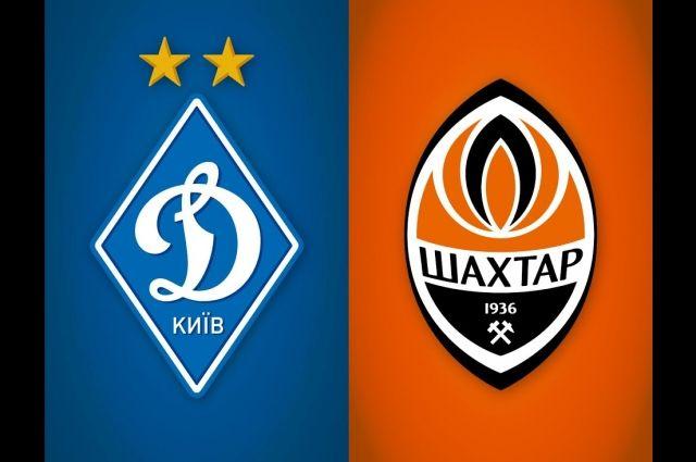 Динамо – Шахтер: где, когда и во сколько смотреть матч Кубка Украины