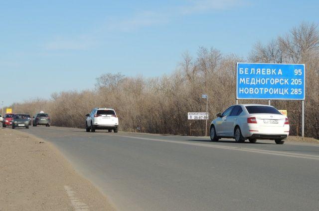 Трасса Оренбург-Орск передана из региональной в федеральную собственность.