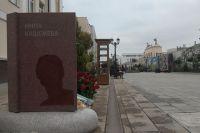 Памятник Инне Кашежевой выполнен в виде раскрытой книги