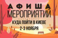 Афиша мероприятий на 2-3 ноября: куда пойти в Киеве - самые интересные мероприятия столицы