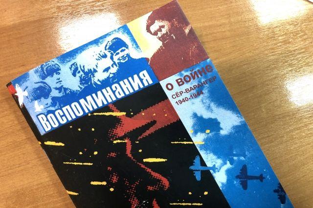 В небольшой брошюре собраны воспоминания норвежцев.