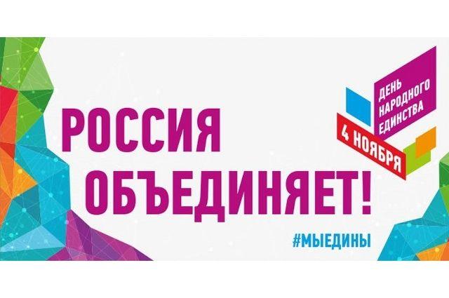 В День народного единства в сквере Казачьи луга пройдут народные гулянья