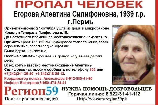 Родные просят помочь найти пожилую женщину.