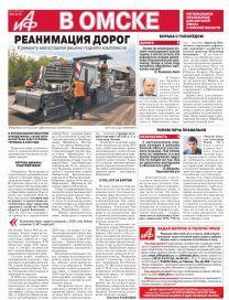 АиФ в Омске №45