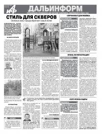 «Аиф-Дальинформ» № 45