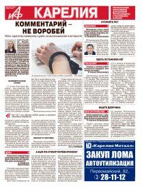 «АиФ Карелия» №45