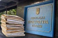 Переаттестация Генеральной прокуратуры Украины: штат сократят на 25-30 %
