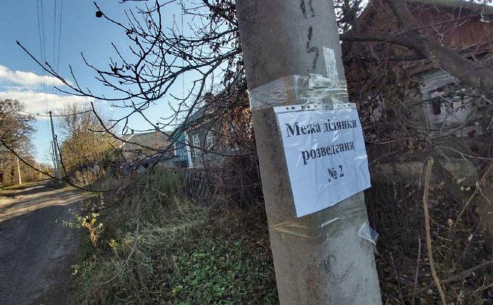 На фото - предупреждение местного населения и военных о границе второго участка разведения сил.