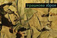 Песня - оружие: Арсен Мирзоян и Олег Собчук выпустили трек «Іграшкова зброя»