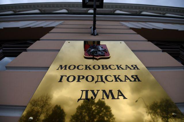 Почти 150 поправок поступило к законопроекту о бюджете Москвы