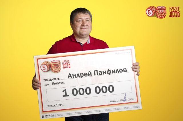 О выигрыше Андрей узнал из СМС-ки.