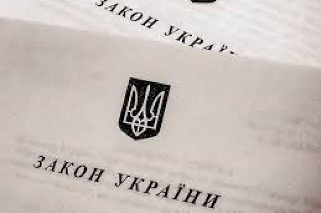 Украинский бюджет-2019: опубликован закон об изменениях в «Голос Украины»