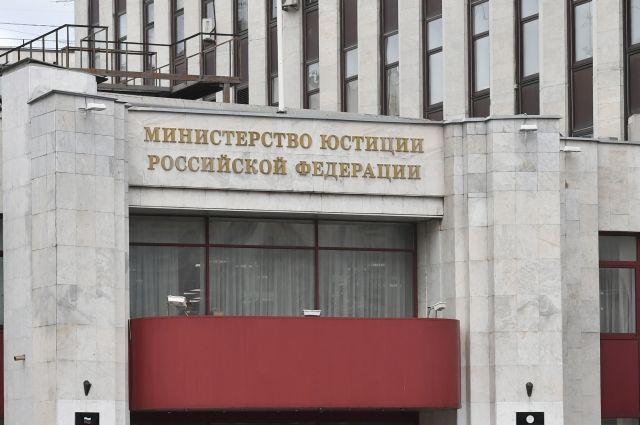Минюст представил документ об отмене правовых актов РСФСР