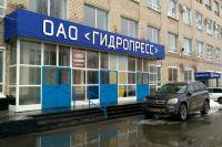 В отношении оренбургского «Гидропресса» возбуждено уголовное дело.