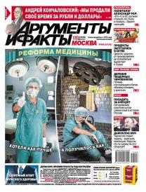 Реформа медицины