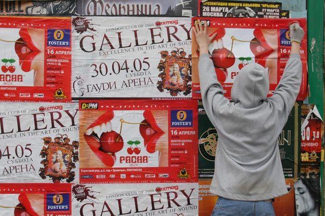 За размещение объявлений и афиш на заборах и столбах могут оштрафовать на 50 тыс. руб.