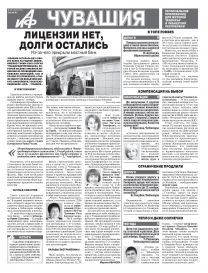 АиФ Чувашия № 46