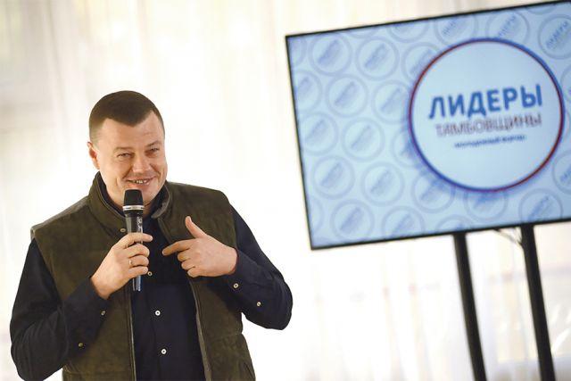 Губернатор Тамбовской области Александр Никитин: «Рассчитываю на ваши интересные, жизнеспособные идеи и новации».