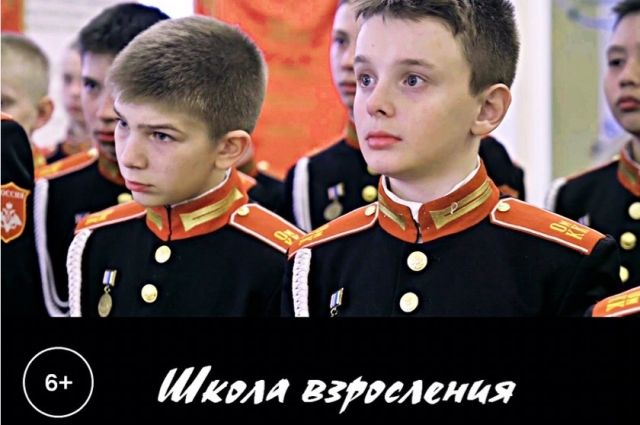 Фильм об омский кадетах уже признан жюри ряда фестивалей.